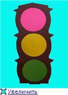 Шаблон светофора для поделки