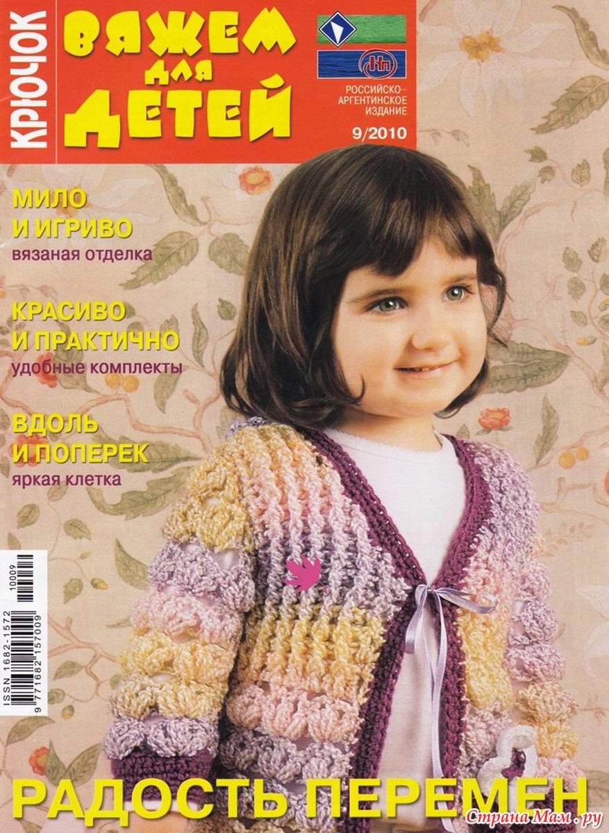 Журналы по вязанию для детей от 3-х лет