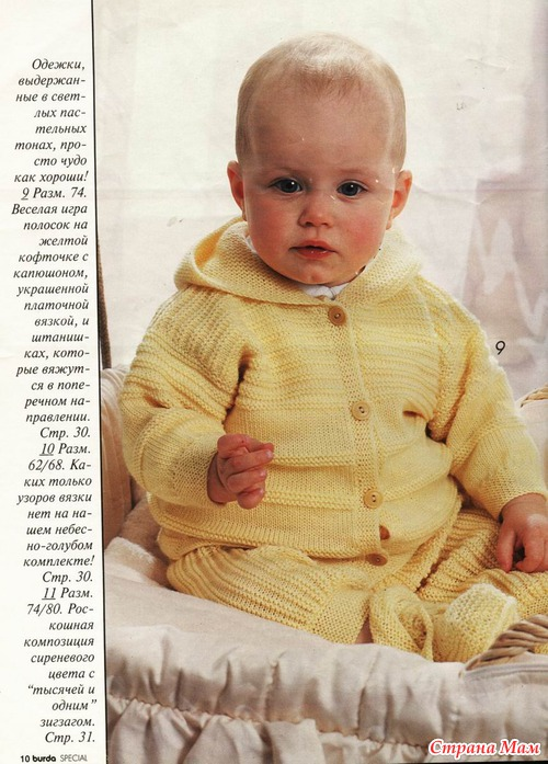 Верена вязание для новорожденных 106