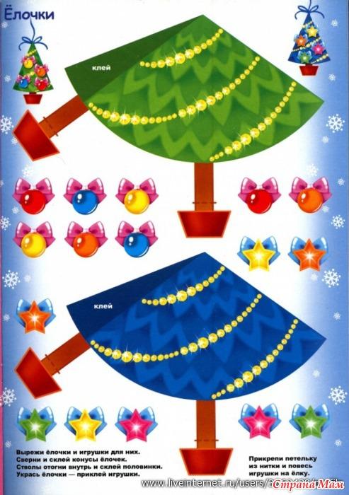 Как сделать игрушки из бумаги на елку своими руками