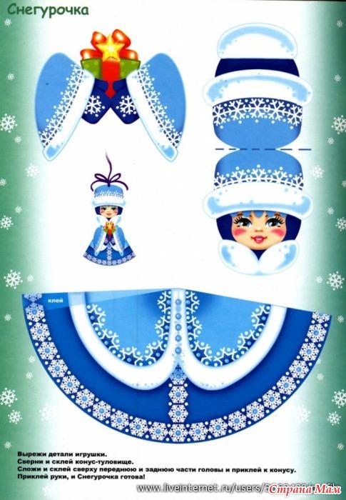 Новогодние игрушки из бумаги своими руками из бумаги и картона