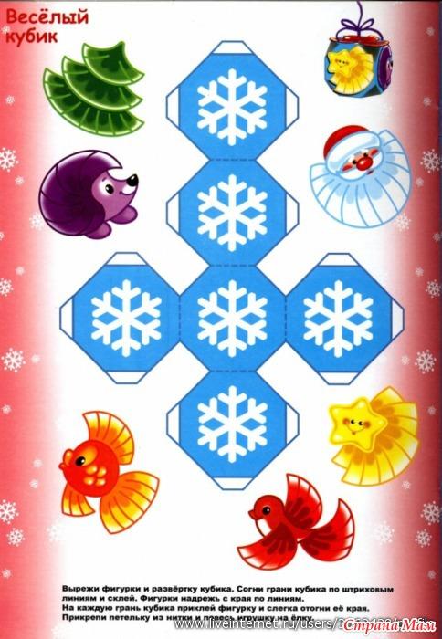 Как сделать новогодние игрушки с бумаги