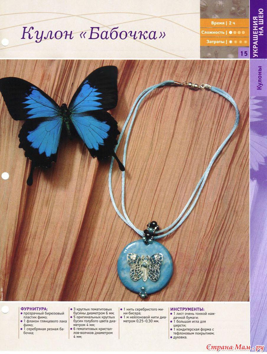 Подвески своими руками бабочки