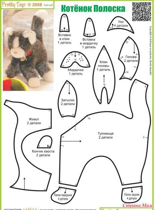 Как сшить мягкую игрушку котёнка