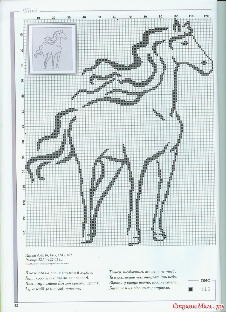 Лошадь схема вышивки монохром 62