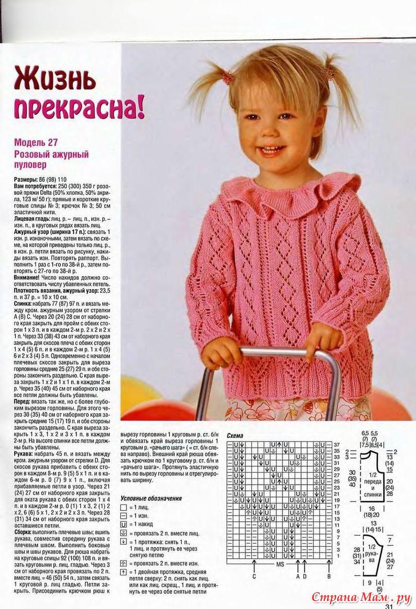 Вязание полуверов спицами для девочек