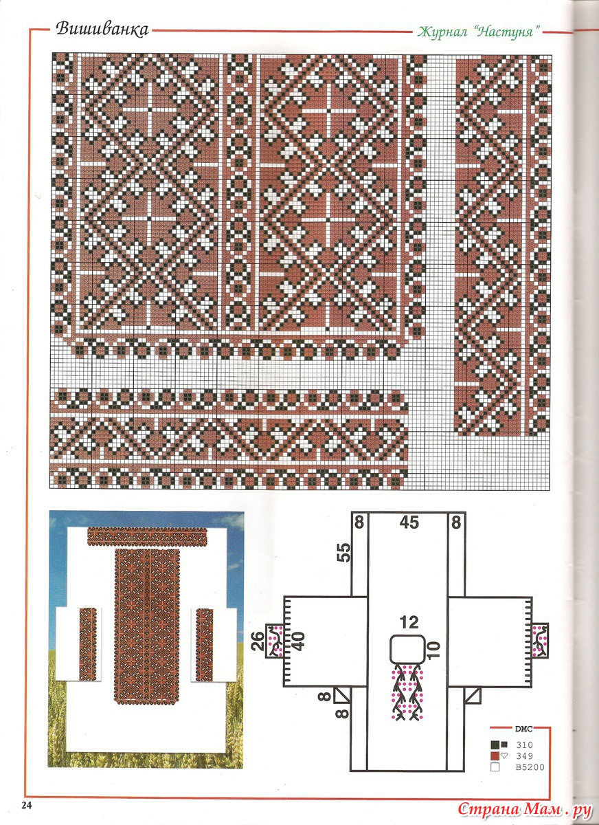 Схема мужской вышиванки