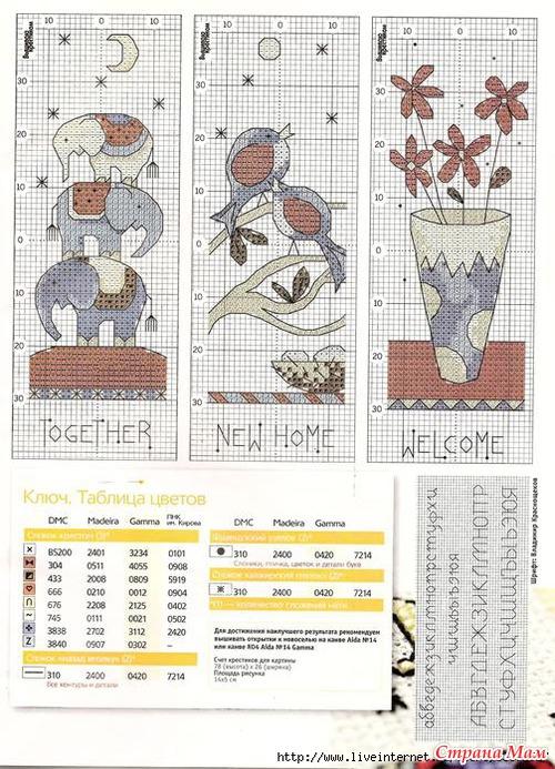 Схема вышивка новоселье