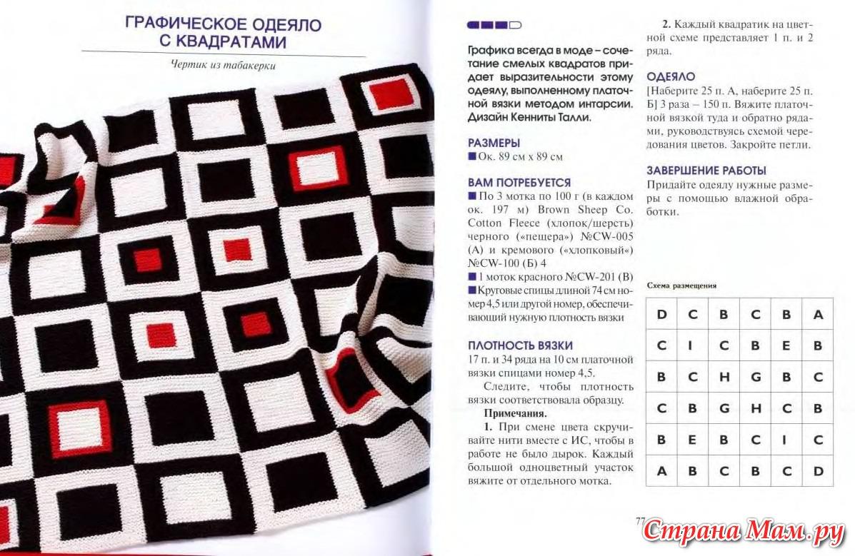 Вязание на спицах пледа квадратами