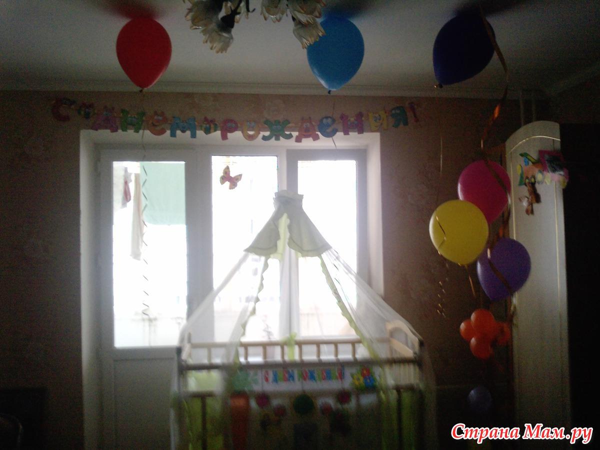 Как украсить комнату на День рождения 48