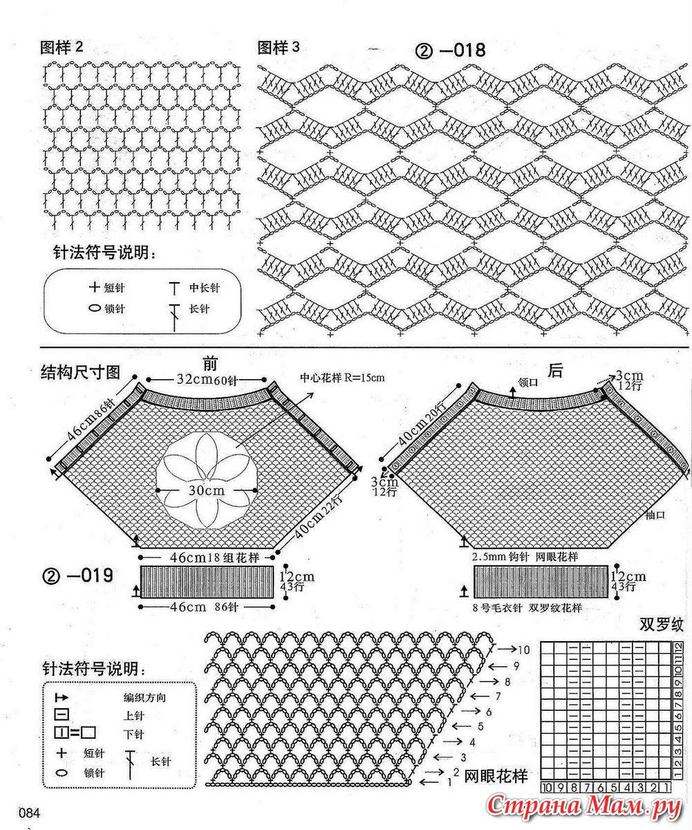 Вязание схема кофточки летучая мышь