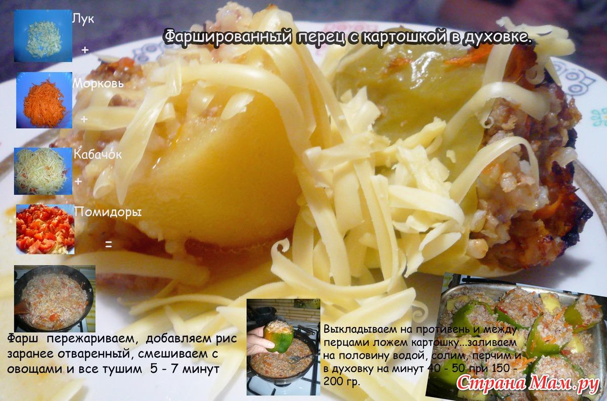 Перец с фаршем и сыром рецепт