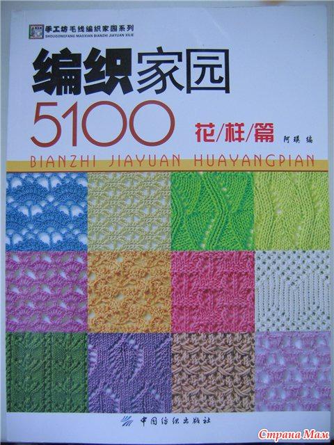 Китайские и японские журналы по вязанию спицами