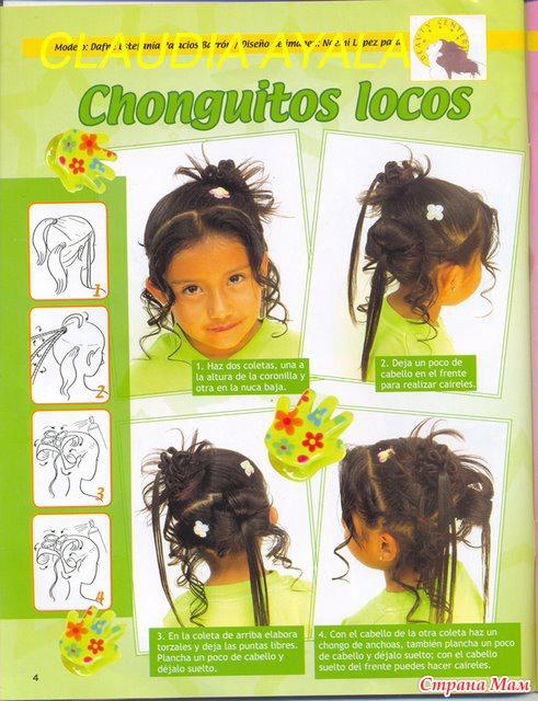 Схемы детские прически