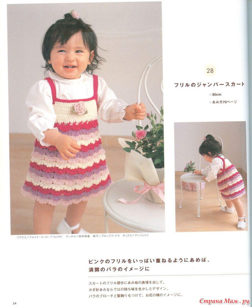 Вязание крючком сарафаны японские