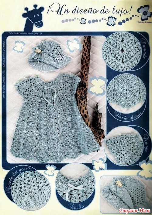 Еще одно платье для маленьких модниц