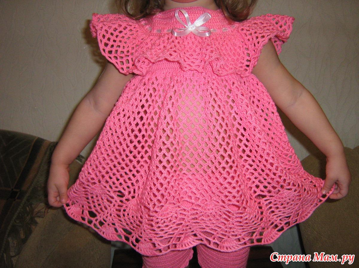 Мастер класс по вязанию детских платьев крючком до года