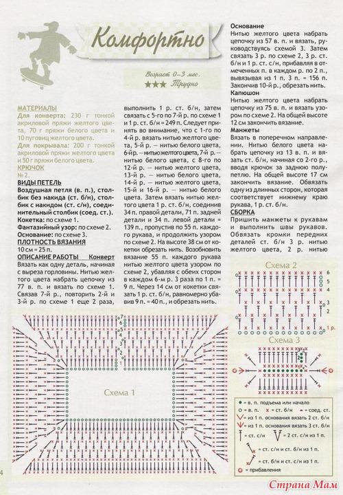Вязанные конверты и их схемы