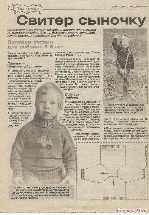 Вязание детского свитера реглана сверху 84