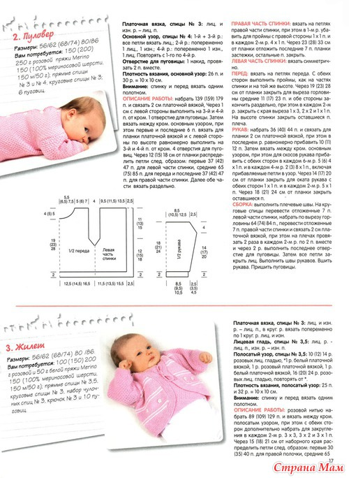 Сабрина беби журнал по вязанию схемы