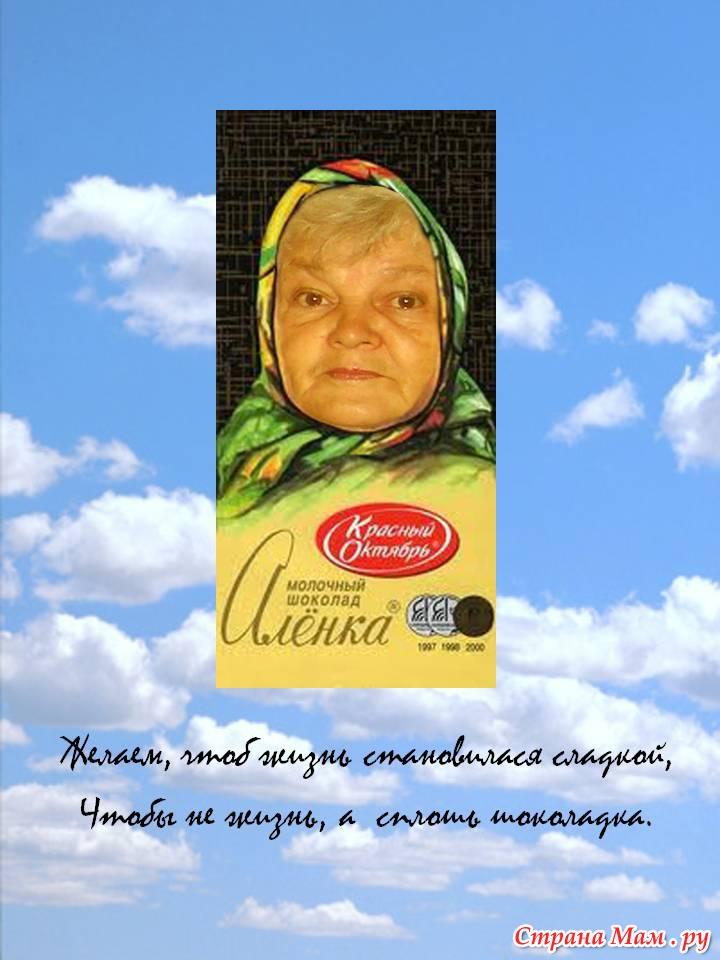 Оригинальное поздравление для бабушки 17