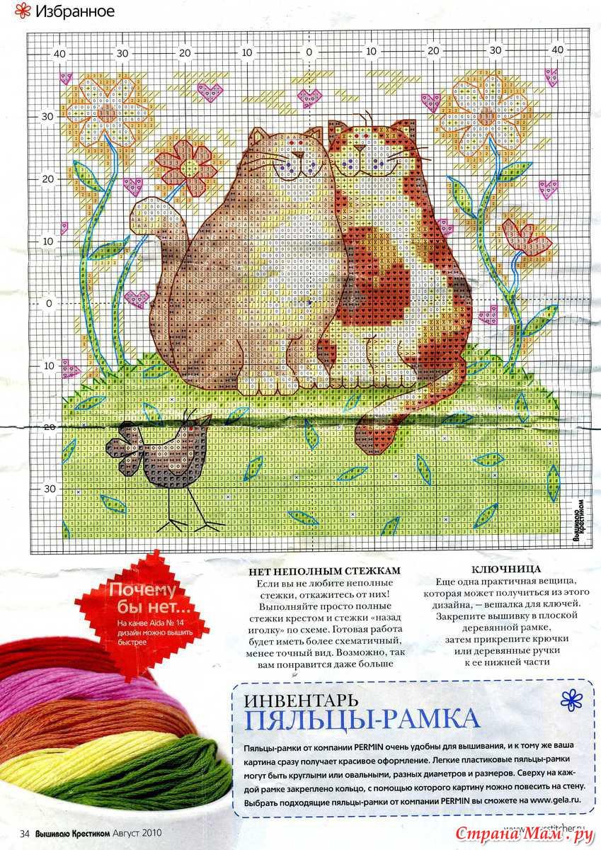 Схемы вышивки крестом в журналах