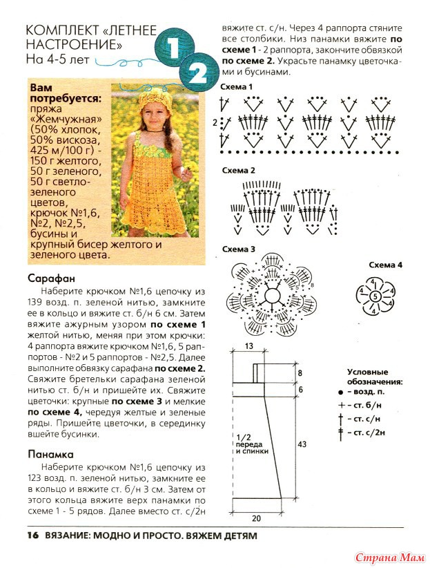Вязание сарафана крючком для девочки описание вязания
