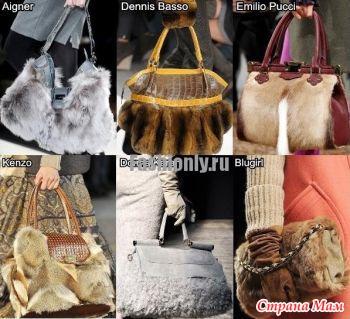 Сумки осень - зима 2011 - 2012, уличная мода - Страна Мам