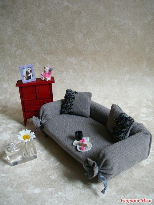 Смотреть как сделать диван для куклы - Savvinka.ru