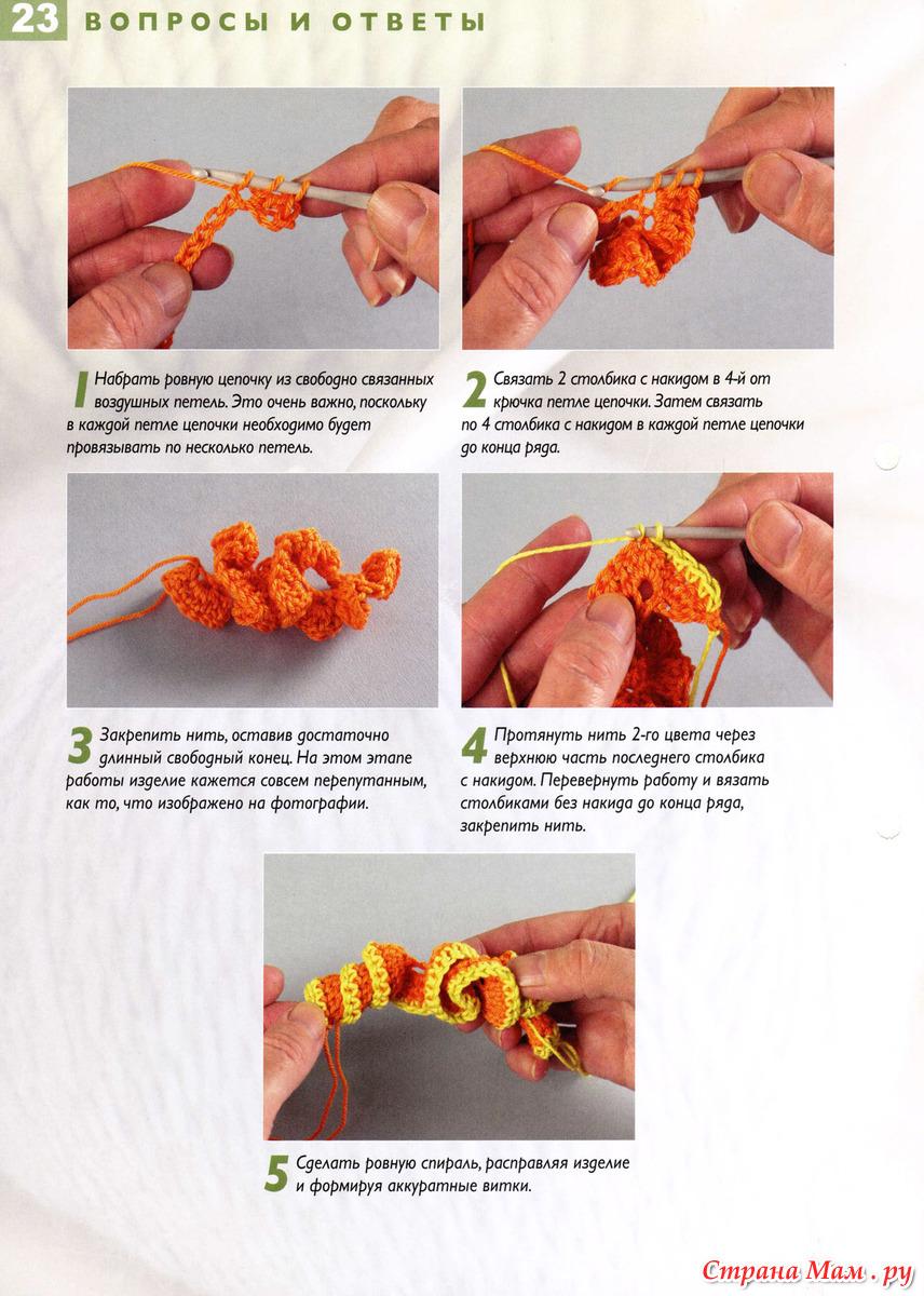 Вязание крючком спиралька схема