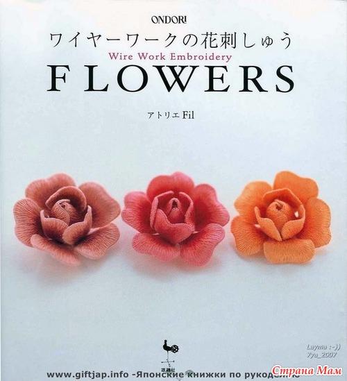 Объемная вышивка: цветы