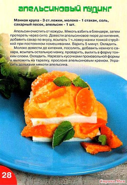 Детские вторые блюда рецепты простые