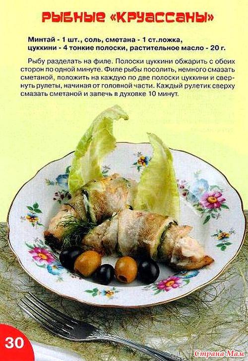 Блюда из рыбы рецепты с простые и вкусные пошаговые рецепты