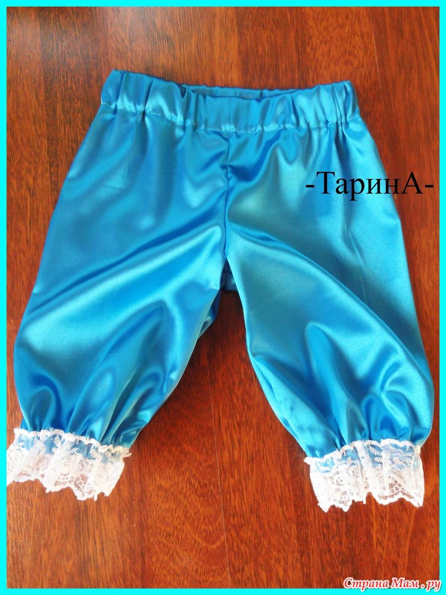 Панталоны для мальвина сшить