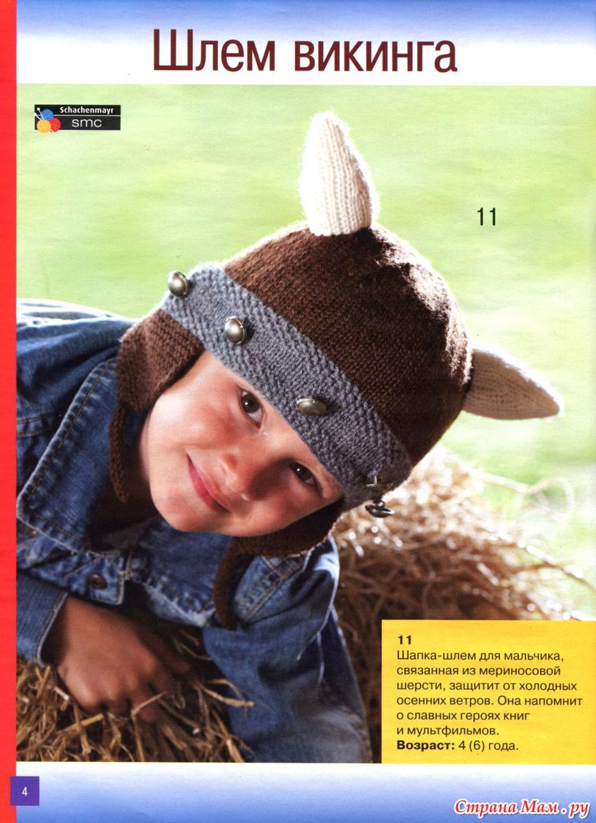 Образец вязания шапки для мальчика