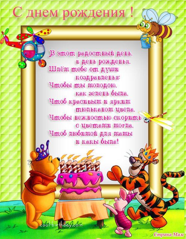 Детские стишки для поздравления день рождения