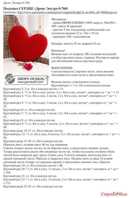 Схема вязания на день святого валентина крючком