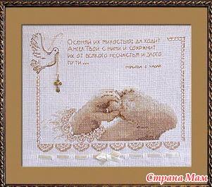 Вышивка молитва о детях