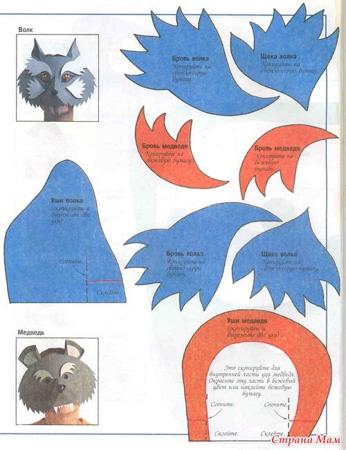 Как сделать маску волка из бумаги и картона СПРОСИ, КАК 12