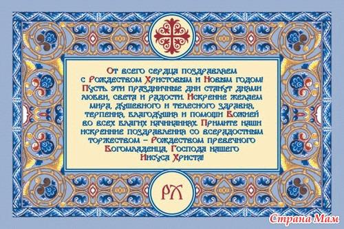 Поздравления православного с днем свадьбы