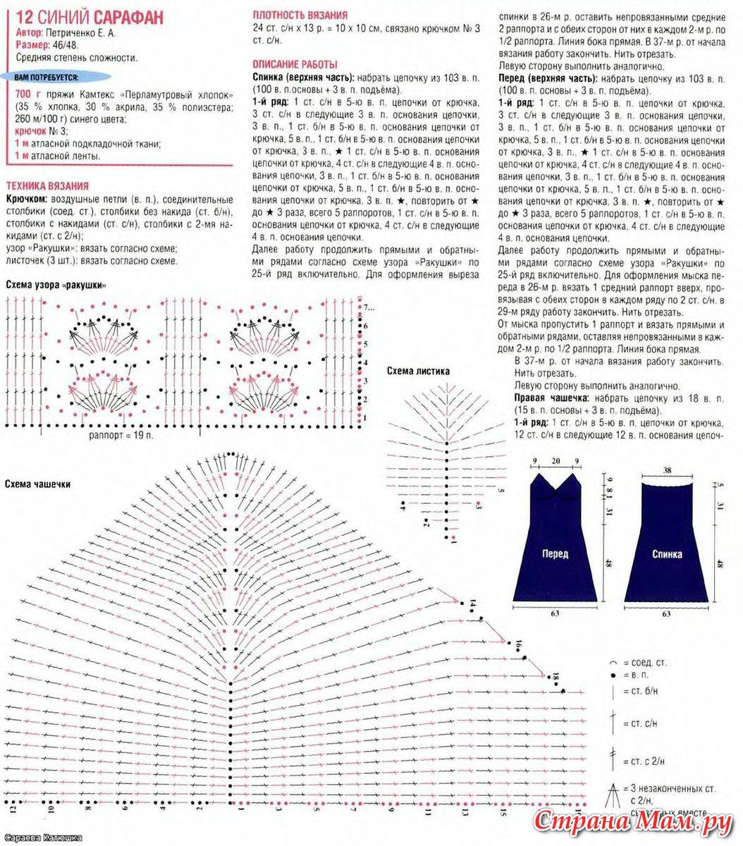 Схемы с описанием сарафанчик крючком
