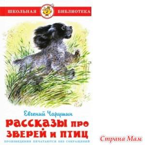 евгений чарушин волчишко читать