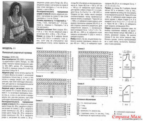 Вязание спицами в полоску образцы 73