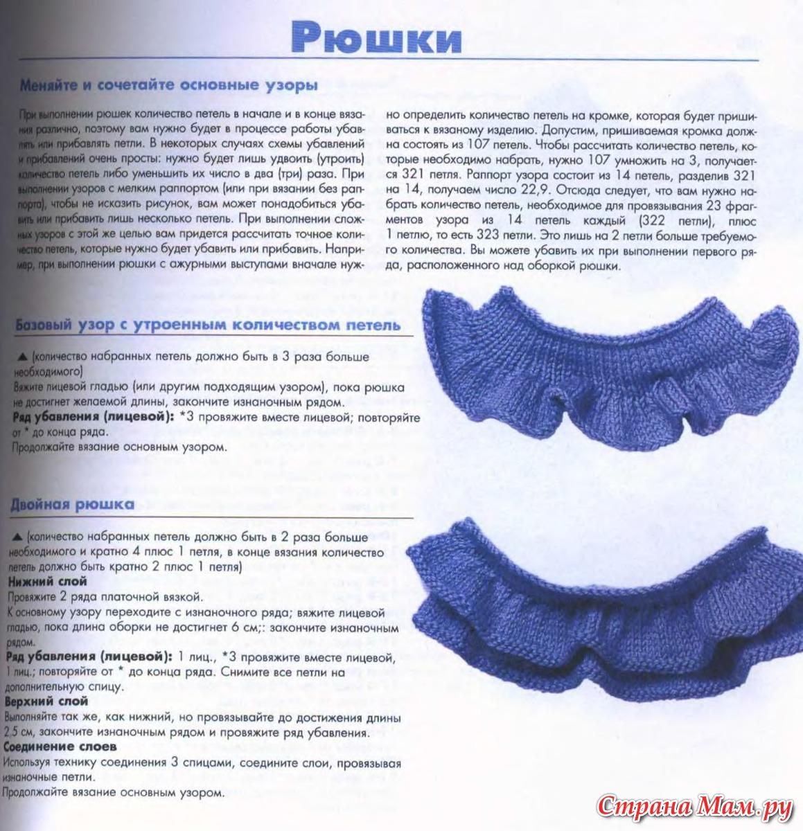 Схемы для юбок и рюшей - LiveInternet 13