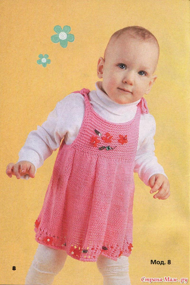Для самых маленьких (Вязание) Lora Простые схемы 35