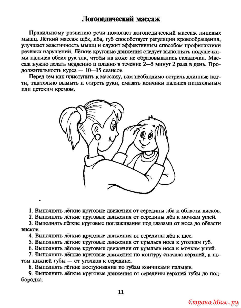 50 ЛОГОПЕДИЧЕСКИХ СТИШКОВ ДЛЯ МАЛЫШЕЙ 45