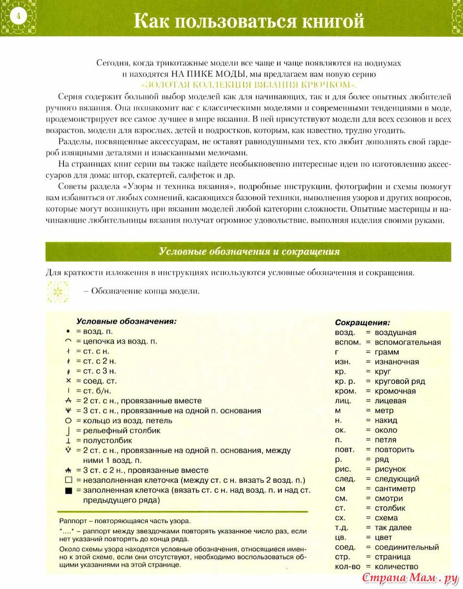 Вязание крючком перевод с испанского