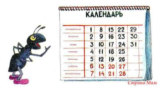 Рисунок календаря для детей