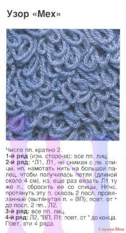 Узоры вязания на спицах вытянутые петли