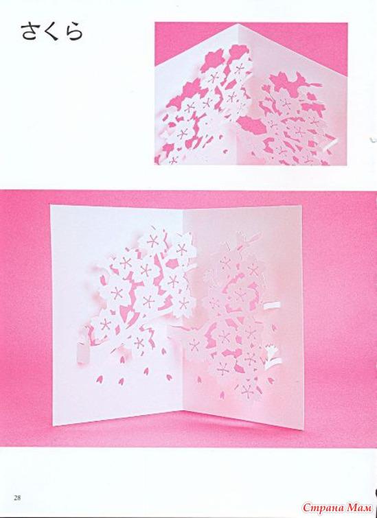 Открытки-киригами своими рукми